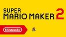 Super Mario Maker 2 — анонс (Nintendo Switch)