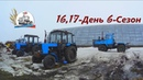 Т-150К-09 проснулся после зимы. Пуск МТЗ-82 с буксира. Обновы для МТЗ-1221. (16,17-День 6-Сезон)