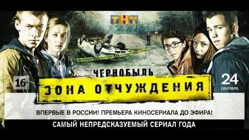 Чернобыль.Зона отчуждения 2 сезон 2 серия