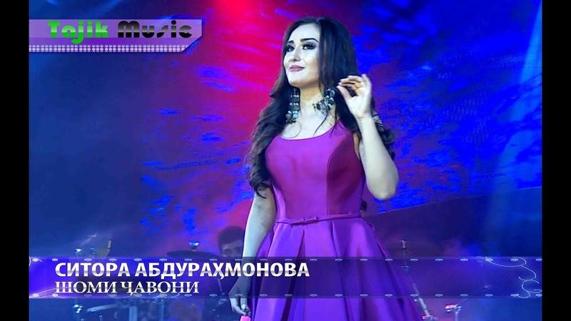 Ситора Абдурахмонова - Шоми чавони 2017 / Sitora Abdurahmonova - Shomi javoni 2017