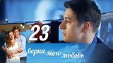 Верни мою любовь. Серия 23 (2014) @ Русские сериалы