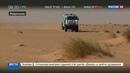 Новости на Россия 24 Марафон Африка Эко Рейс организаторы давят на КамАЗ
