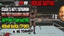 AGT - WWE 2K19 UPDATE 1.02TLC МАТЧ С УДЕРЖАНИЯМИ, TRIPLE THREAT TAG В ОНЛАЙНЕ - ГАЙД ПО СОЗДАНИЮ