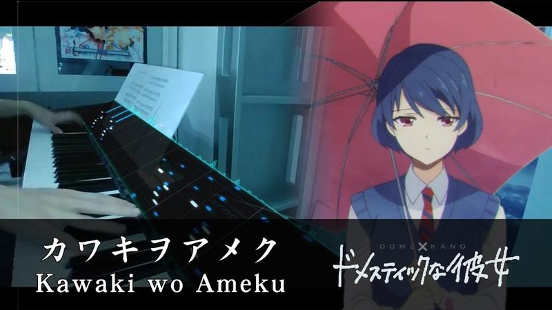 FULL Kawaki wo Ameku Domestic na Kanojo OP Piano Cover by HalcyonMusic