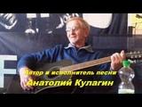 В ТВОИ ОЖИДАНИЯ Автор и исполнитель Анатолий Кулагин