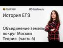 История ЕГЭ 2019. Объединение земель вокруг Москвы. Теория Часть 6