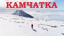 Enjoy Kamchatka - туры на Камчатку. Travel to Kamchatka