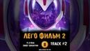 ЛЕГО ФИЛЬМ 2 музыка OST 2 Flo Rida - Sweet Sensation The LEGO Movie 2 Джейсон Момоа Элисон Бри