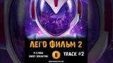 ЛЕГО ФИЛЬМ 2 музыка OST #2 Flo Rida - Sweet Sensation The LEGO Movie 2 Джейсон Момоа Элисон Бри
