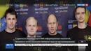 Новости на Россия 24 • Питерские студенты подтвердили опасения американцев о высочайшем классе российских программистов