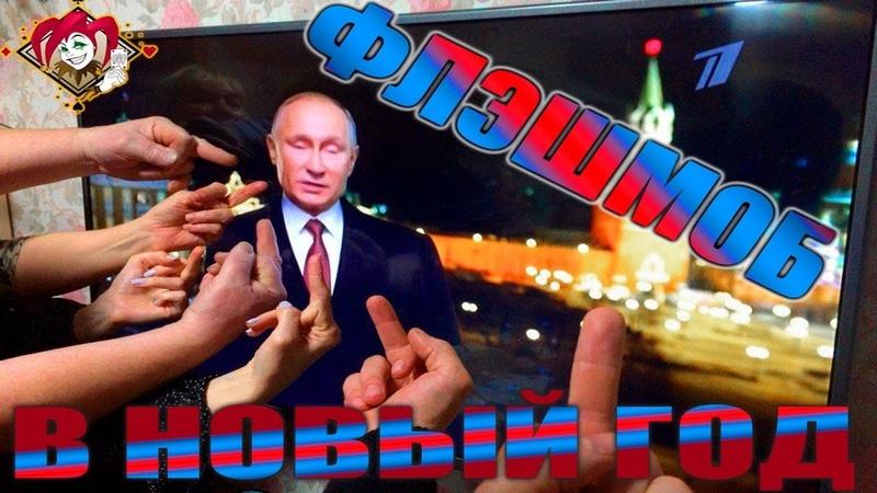 Новогоднее обращение Путина 2019   ФлэшМоб ФАК   Настоящий Рейтинг Путина