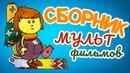 Все советские мультики 70 х Часть 9