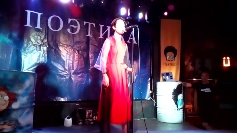 Полина Жукова (1). Поэтика, 30.05.2018