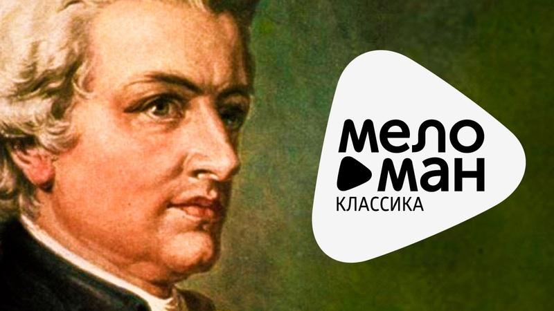 MOZART - The Very Best / МОЦАРТ - ЛУЧШЕЕ