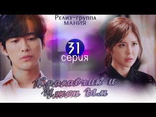 [mania] 31/32 красавчик и чжон ым / handsome guy and jung eum