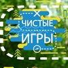 Чистые Игры Ставрополь