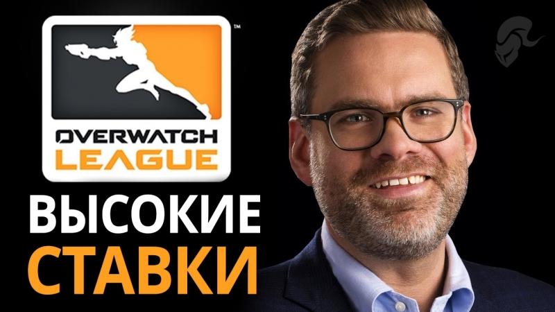 Лига Overwatch: Ep.3 Высокие ставки