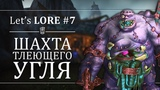 Шахта Тлеющего Угля [World Of Warcraft Lets LORE #7]