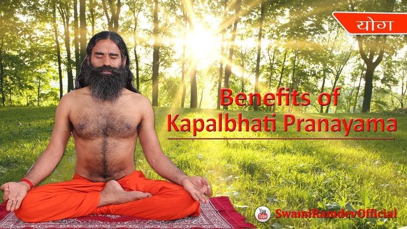 Kapalbhati Pranayama: Swami Ramdev | Patanjali Yogpeeth, Haridwar