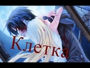 Грустный аниме клип Клетка АМВ Sad anime clip Cell AMV
