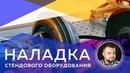 Наладка стендового оборудования l Проект Дуюнова l Александр Сударев