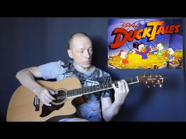 Утиные истории на гитаре Duck Tales Theme смотреть онлайн без регистрации