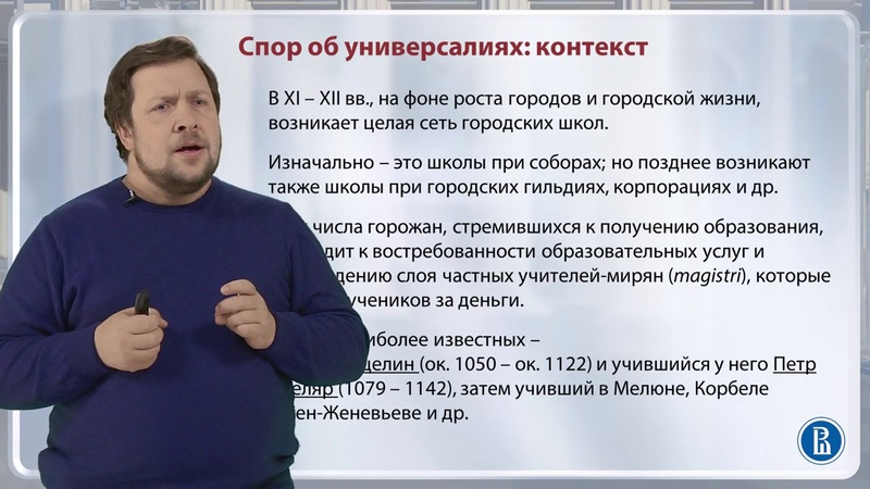 7.2 Спор об универсалиях: контекст - Александр Марей