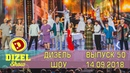 Дизель шоу новый выпуск 50 от 14.09.2018 | Дизель cтудио последний выпуск лучшие моменты и приколы