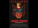 Судья Дредд / Judge Dredd, 1995 Визгунов,1080