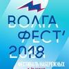 ВолгаФест-2018 2-3 июня