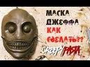 Как сделать маску Джеффа убийцы из Крипипасты Маска из бумаги Страшная история Джеффа 1 часть