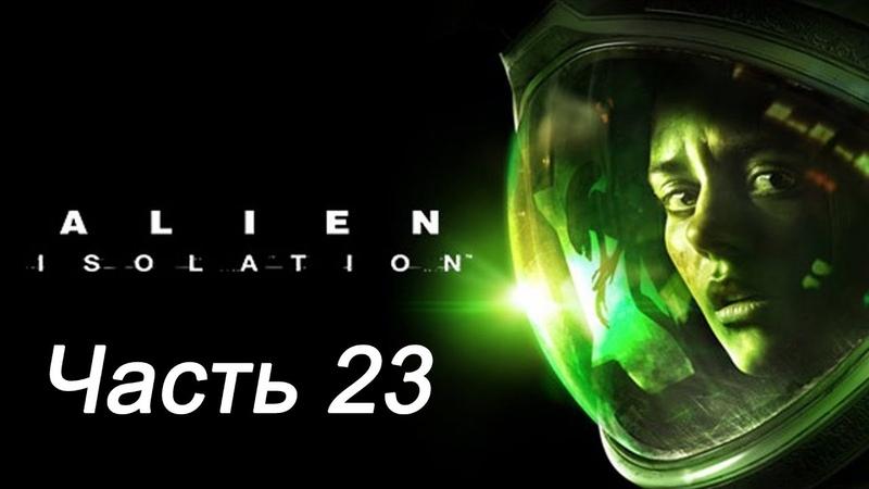 Прохождение Alien Isolation. Часть 23. Транзит до космопорта.