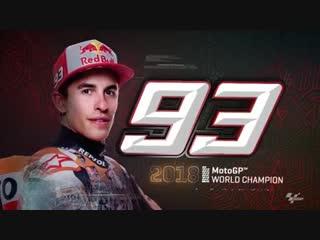 MotoGP 2018 Marc Marquez is 2018 World Champion!