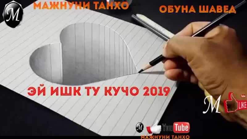 ЭЙ_ИШК_ТУ_КУЧО.mp4
