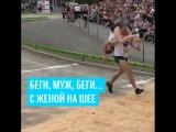 Соревнования по переноске жен в Финляндии
