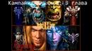 перезалил из-за звукаПрохождение кампании Warcraft IIIReign of Сhaos - Кампания Альянса Глава 3Пришествие чумы