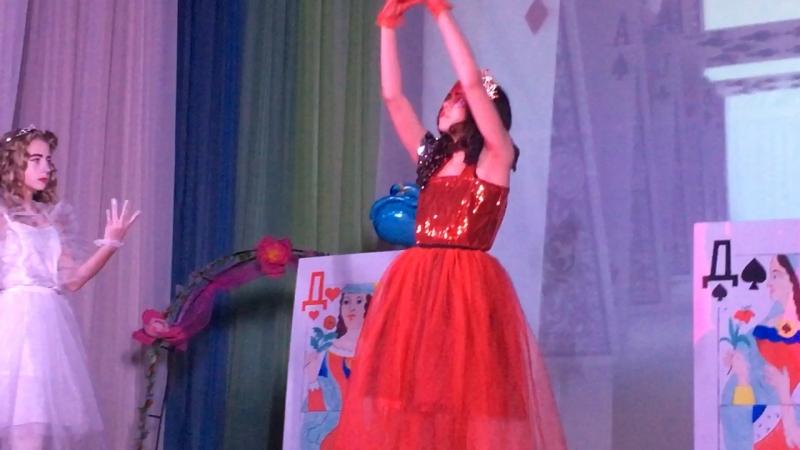 Танец двух Королев «Алиса и странности»