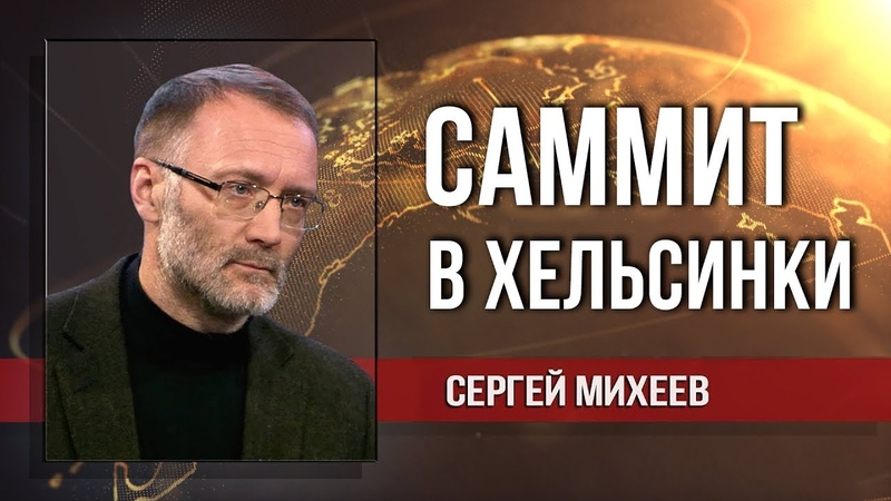 Сергей Михеев. Путину и Трампу не нужны посредники