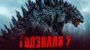 Годзилла 2 Король монстров 2019 Обзор / Тизер-трейлер 2 на русском
