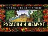 Александр Пыжиков. Исчезнувший жемчуг Руси
