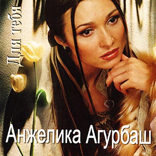 Анжелика Агурбаш альбом Для тебя
