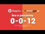 Kaspi 0-0-12