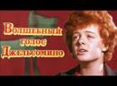 Волшебный голос Джельсомино ( СССР 1977 год ) FullHD