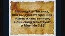 Что на самом деле говорил Иисус Или 20 фактов почему Иисус проповедовал НЕ ИЕГОВУ ОТРЕДАКТИРОВАННАЯ