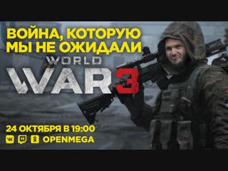 Атака Раков vs. World War 3