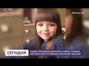 Британские СМИ назвали 6 летнюю россиянку самой красивой девочкой в мире