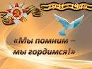 Встреча ребят ВО Прометей с ветераном ВОВ Нефедовым М И