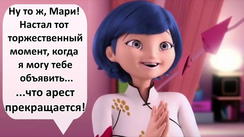 ДО СЛЁЗ КОМИКС №10 ЛЕДИ БАГ И СУПЕР КОТ
