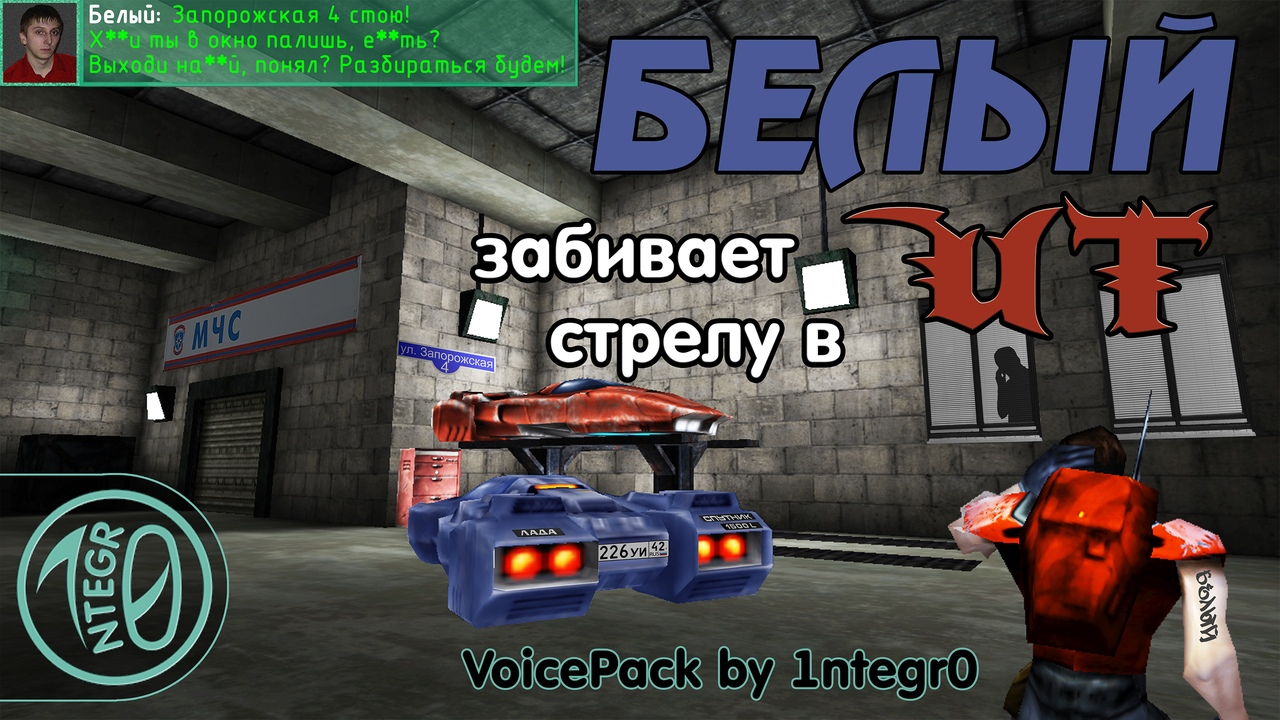 Impudent guy Belyj's Voice for UT'99 [RUS] | Unreal