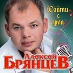 Алексей Брянцев альбом Сойти с ума